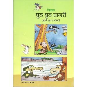 Chitramay Budbud Ghagari ani Itar Katha
