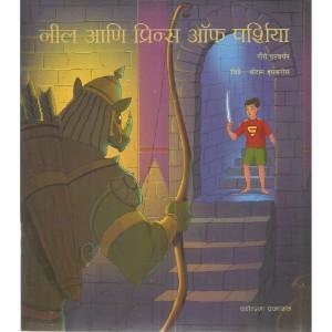 Neel aani Prince of Persia