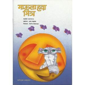 Maaula Hawa Mitra