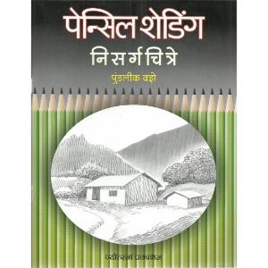 Pensil Shading Nisargchitre