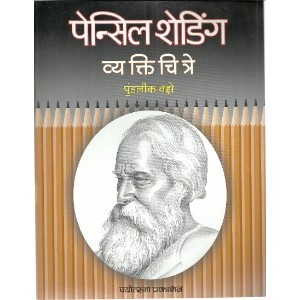 Pensil Shading Vyaktichitre