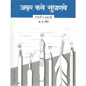 Akshar kase Sudharawe