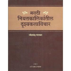 Marathi Niyatkalikanteel Drushykalavichar