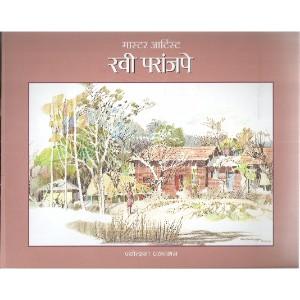 Master Artist Ravi Paranjape