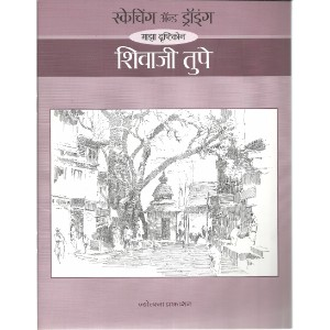 Shivaji Tupe