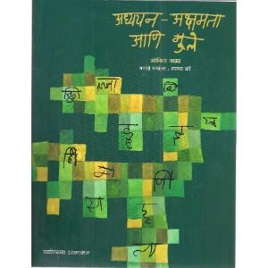 Adhyayan Akshamata aani mule