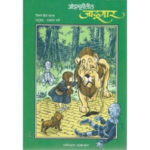 Oz Bhumitil Jadugar