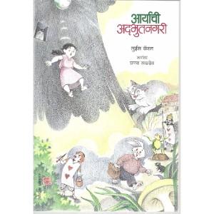 Aryachi Adbhut nagari