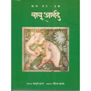 Vachu Anande Balgat Bhag 1
