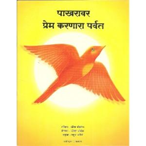 Pakharawar Prem Karanara Parvat