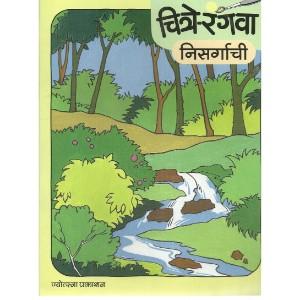 Chitre Rangwa Nisargachee