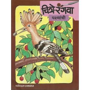 Chitre Rangwa Pakshanchi