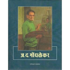J. D. Gondhalekar
