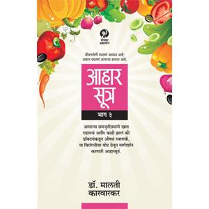 Aaharsutra : Part  3  (Gaatha Aaharshastratalya Shodhanchi)