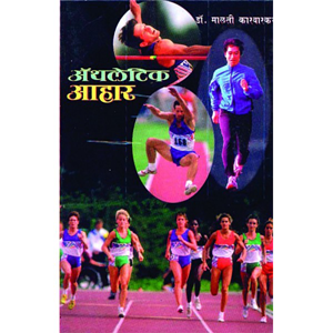 Athletic Aahar (Medical Science)