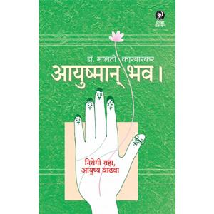 Ayushyaman Bhav