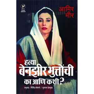 Hatya Benazir Bhuttonchi : Ka Ani Kashi?