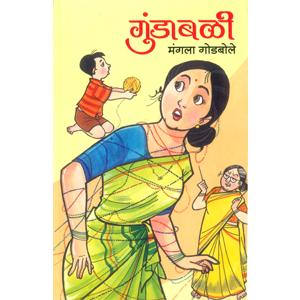 Gundabali