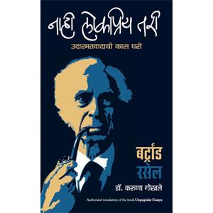 Nahi Loakpriya Tari…