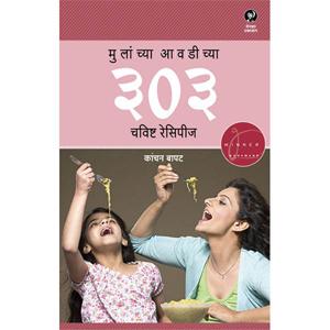 Mulanchya Awadichya 303 Chavishta Recipes