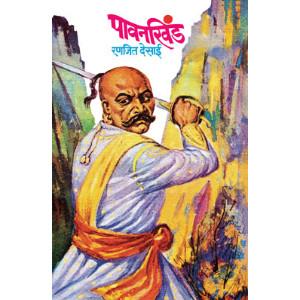 Pavankhind