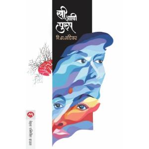 Stree Ani Purush