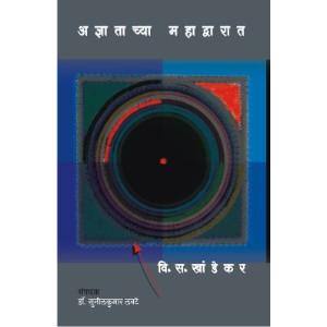 Adnyatachya Mahadwarat
