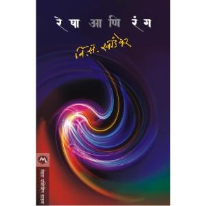 Resha Ani Rang