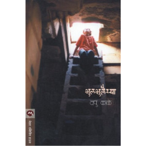 Bhulbhulaiyya