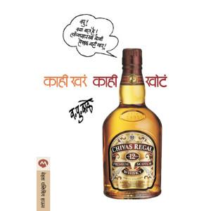 Kahi Khara Kahi Khota