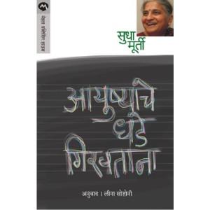 Ayushyache Dhade Girwatana