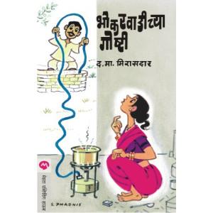 Bhokarwadichya Goshti