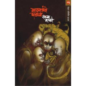 Madhyaratriche Padgham