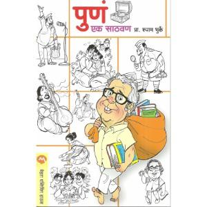 Pune Ek Sathvan