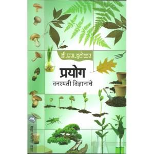 Prayog Vanaspati Vidnyanache