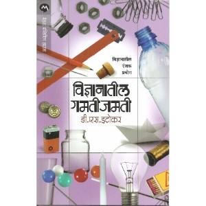 Vidnyanatil Gamati Jamati