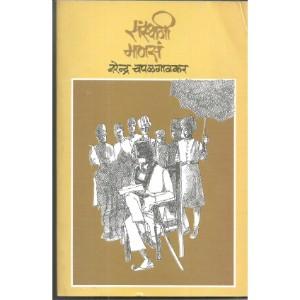 Sansthani Manas