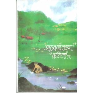 Aathavanitalya kavita Bhag - 1