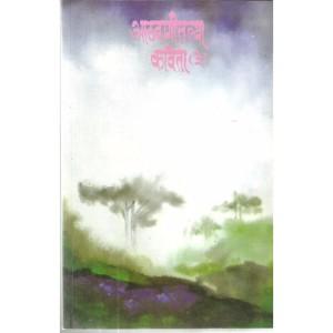 Aathavanitalya kavita Bhag - 3