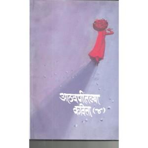 Athavanitalya Kavita :  Bhag 4