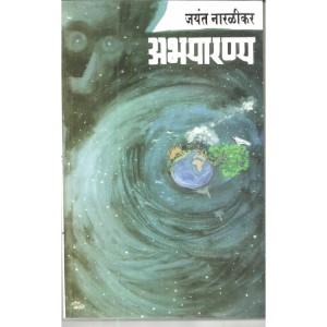 Abhyaranya