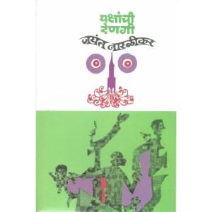 Yakshanchi Denagi