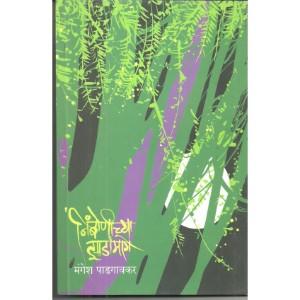 Nimbonichya Jhadamage
