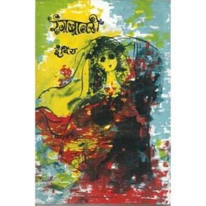 Rangabavari