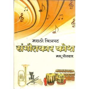 Marathi Chitrapat Sangeetkar Kosh
