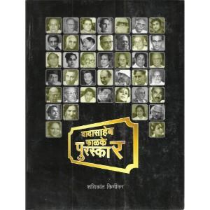 Dadasaheb Phalke Purskar