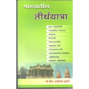 Bhartatil Tirthyatra
