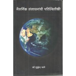 Naisargik Sansadhananchi Paristhitiki