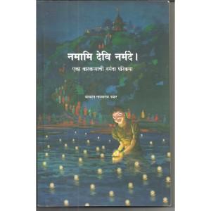 Namami Devi Narmade