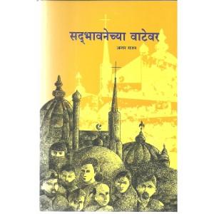 Sadhabhavnechya Vatewar